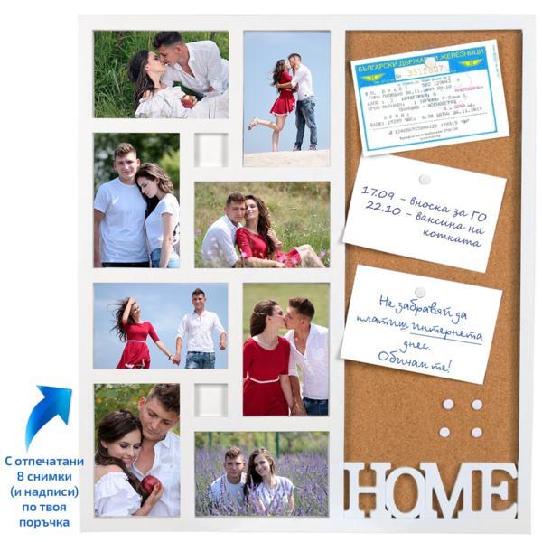 Рамка с 8 снимки и дъска за бележки