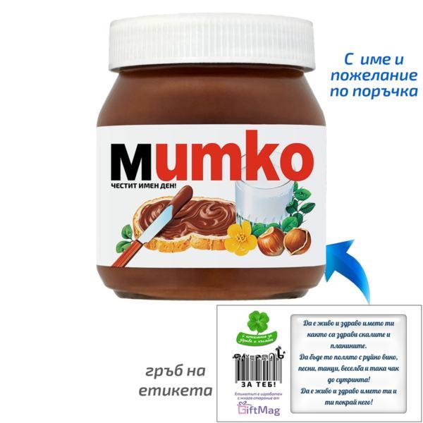 Персонализирано бурканче Nutella - Класик