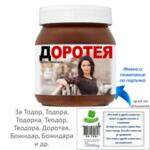 Персонализирано бурканче Nutella - Класик със снимка