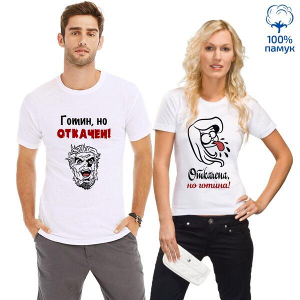 """Комплект тениски за двойки """"Готин, но откачен/Откачена, но готина"""""""