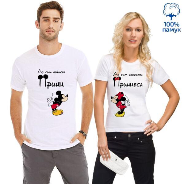 Комплект тениски Аз съм нейният Принц/Аз съм неговата Принцеса