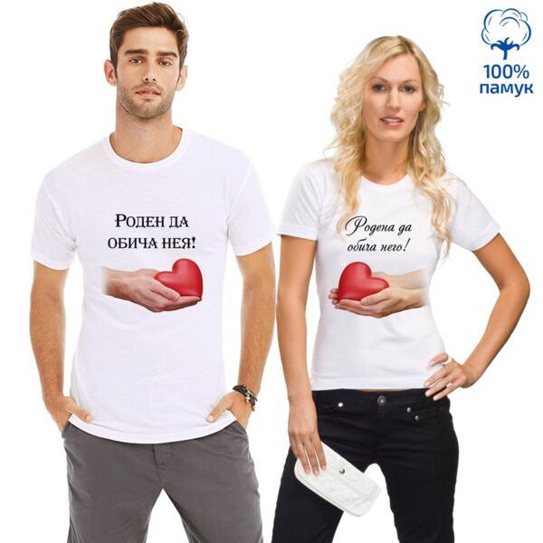 "Комплект тениски ""Роден да обича нея! / Родена на обича него!"""