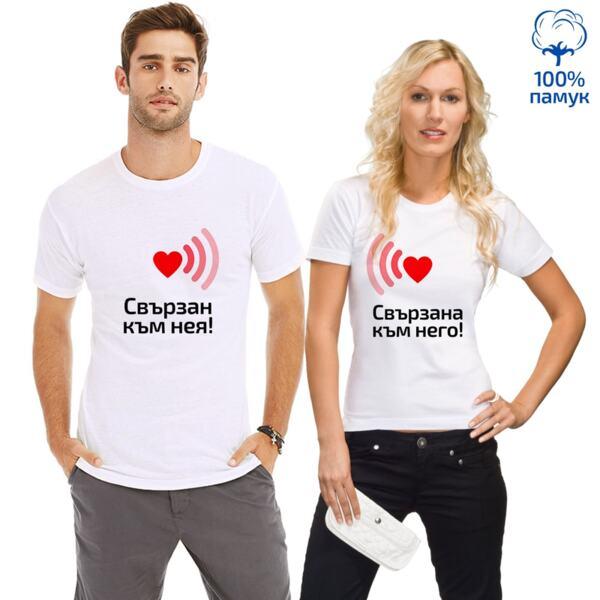 Комплект тениски за двойки Свързан към нея! / Свързана към него!
