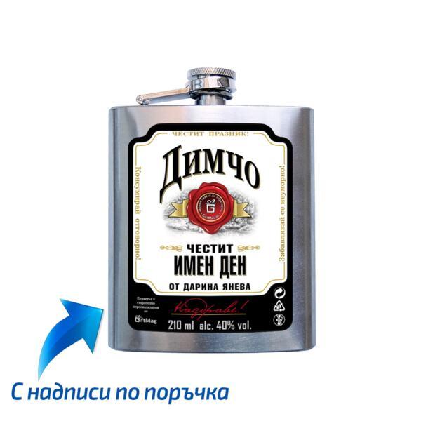 Метална бутилка (манерка) със снимка за имен ден
