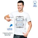 """Мъжка тениска """"Limited Edition"""""""