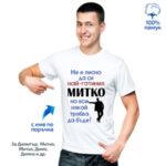 """Тениска за """"Най-готиния ..."""""""