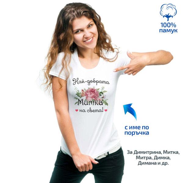 """Дамска тениска """"Най-добрата ... на света"""""""
