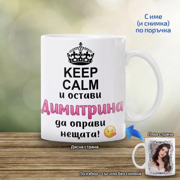 """Чаша """"Keep Calm и остави ... да оправи нещата"""""""