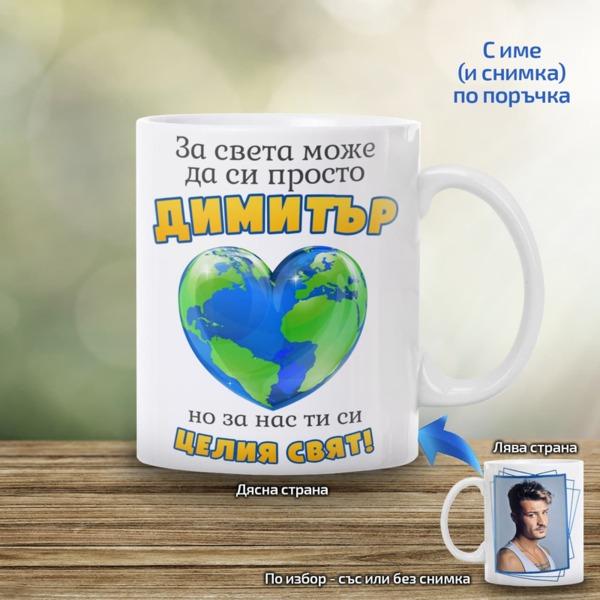 """Чаша за мъж """"За света може да си просто ..., но за нас ти си целия свят!"""""""