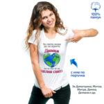 """Тениска """"За света може да си просто ..., но за нас ти си целия свят!"""""""