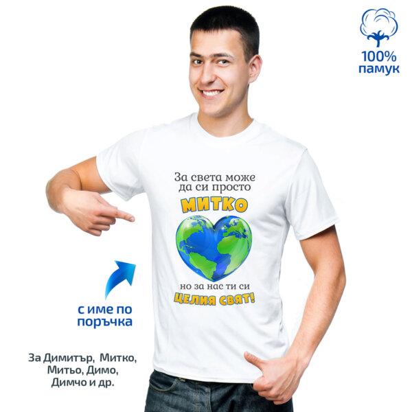 """Мъжка тениска """"За нас/мен ти си целия свят!"""""""