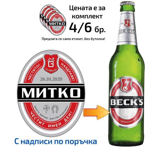 Комплект етикети за бира Beck's