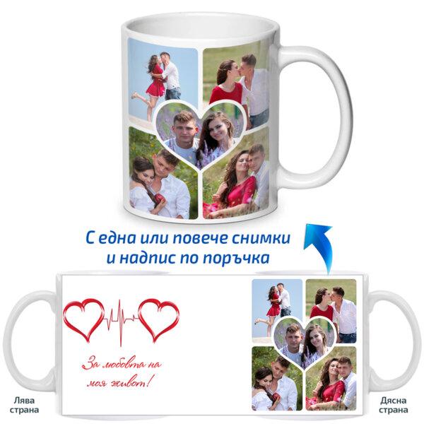Чаша Влюбени сърца