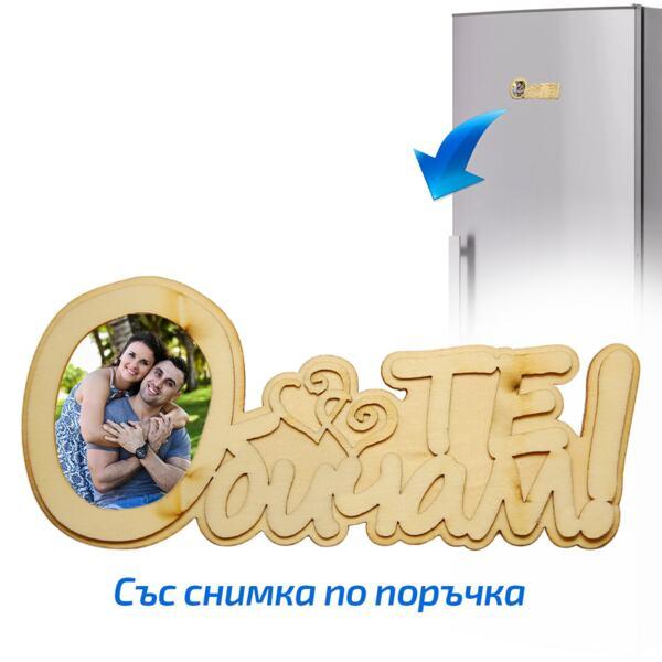 """Магнит за хладилник """"Обичам те!"""" със снимка"""