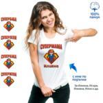 Тениска Супермама