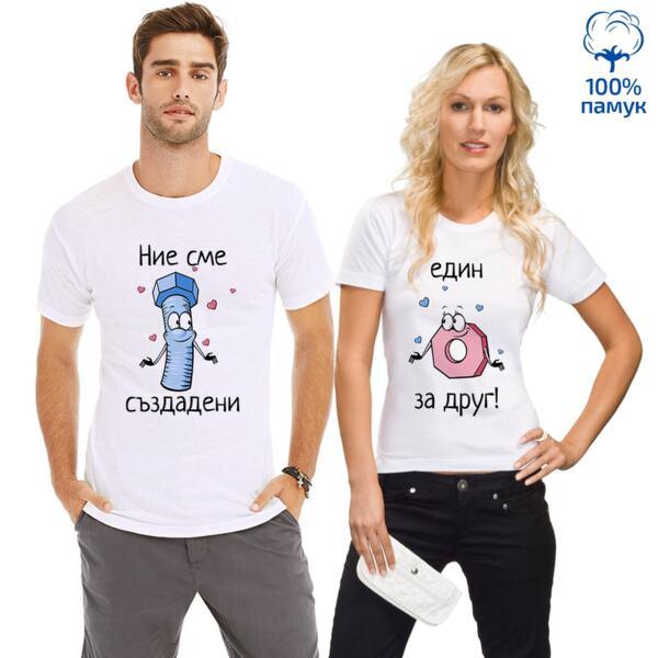 Комплект тениски - Ние сме създадени един за друг!