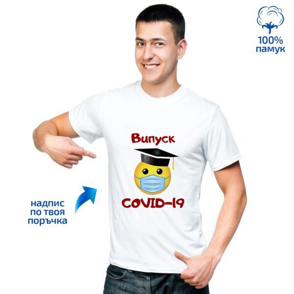 Мъжка тениска - Випуск Covid-19