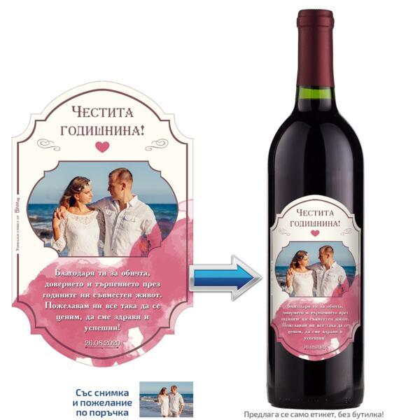 Етикет за вино за годишнина - вариант 1