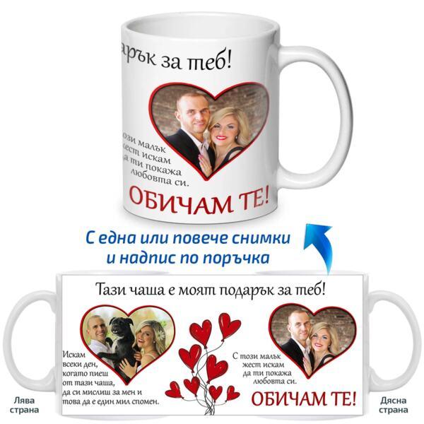 Чаша Подарък за теб