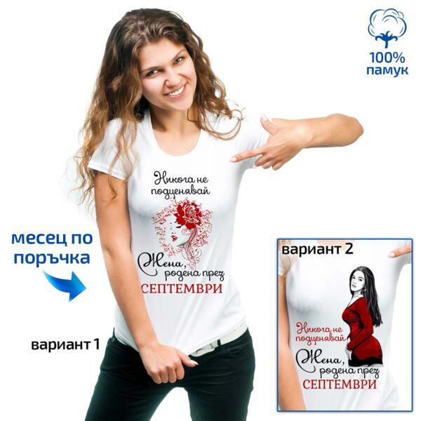 Тениска Не подценявай жена родена през...