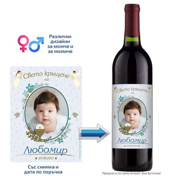 Етикет за вино за кръщене