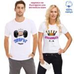 Комплект тениски - Красавицата и Звяра