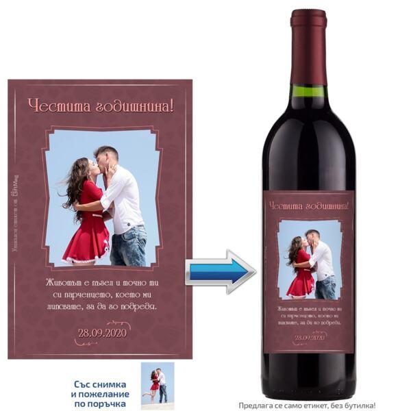 Етикет за вино за годишнина - вариант 2