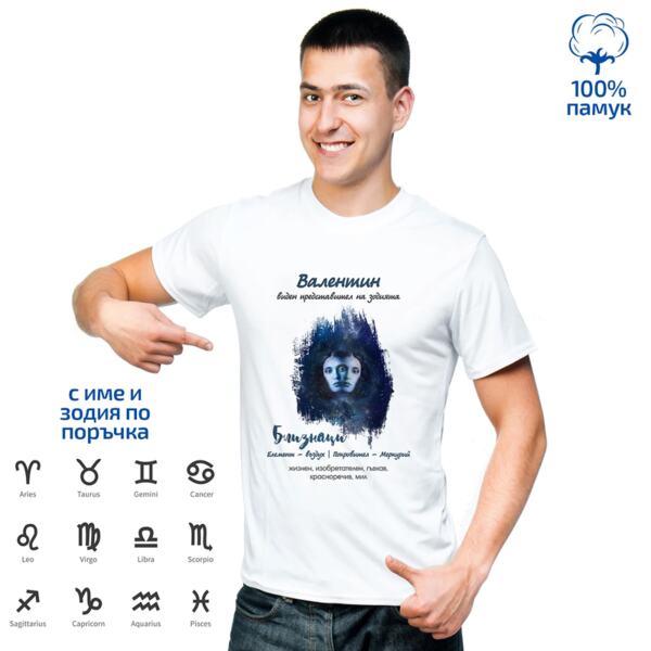 Мъжка тениска със зодия и име