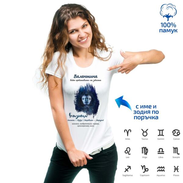 Дамска тениска със зодия и име