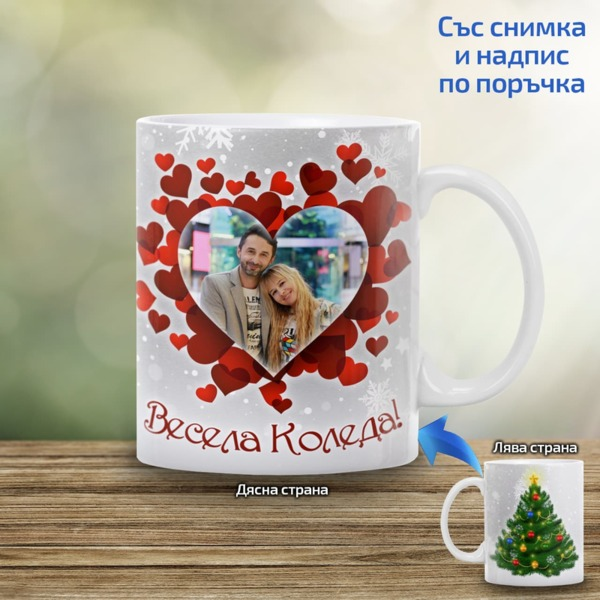 Коледна чаша Сърце