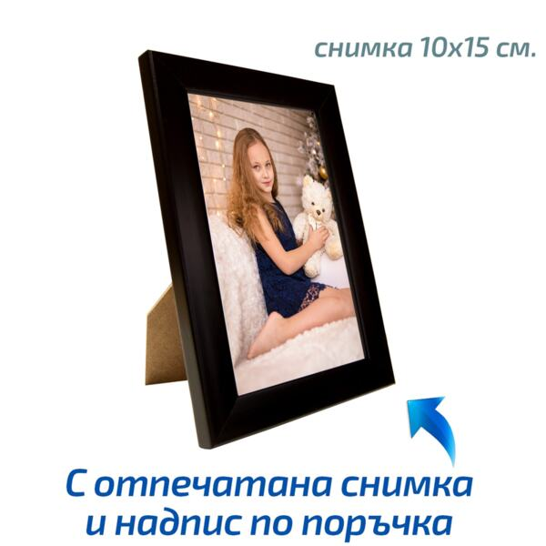 Черна рамка със снимка и надпис 10х15 см.