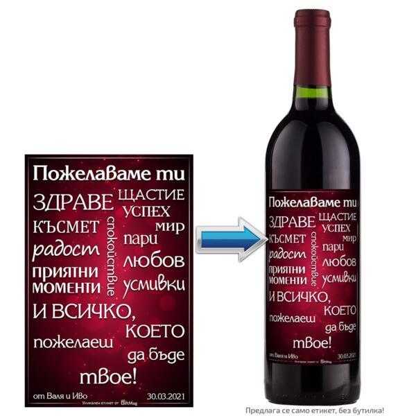 """Етикет за вино """"Пожелаваме ти..."""""""