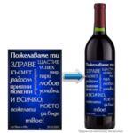 """Етикет за вино """"Пожелаваме ти"""""""