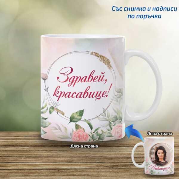 Чаша Здравей красавице