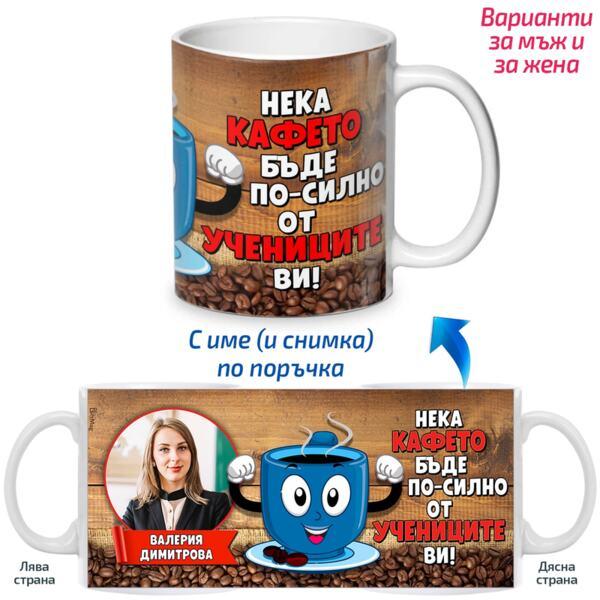 """Чаша """"Кафе по-силно от учениците Ви!"""""""