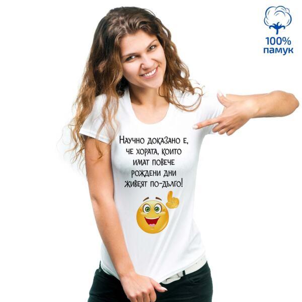 """Дамска тениска """"Научно доказано е..."""""""