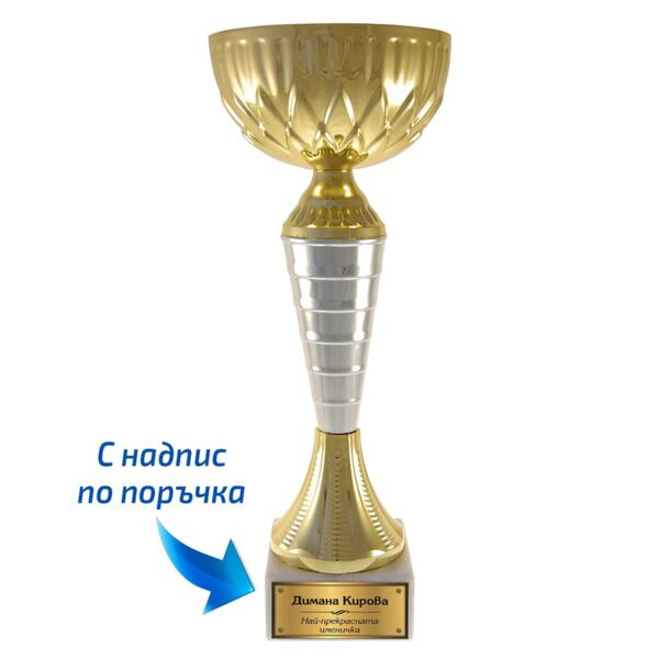 Персонализирана купа в цвят бяло и жълто злато
