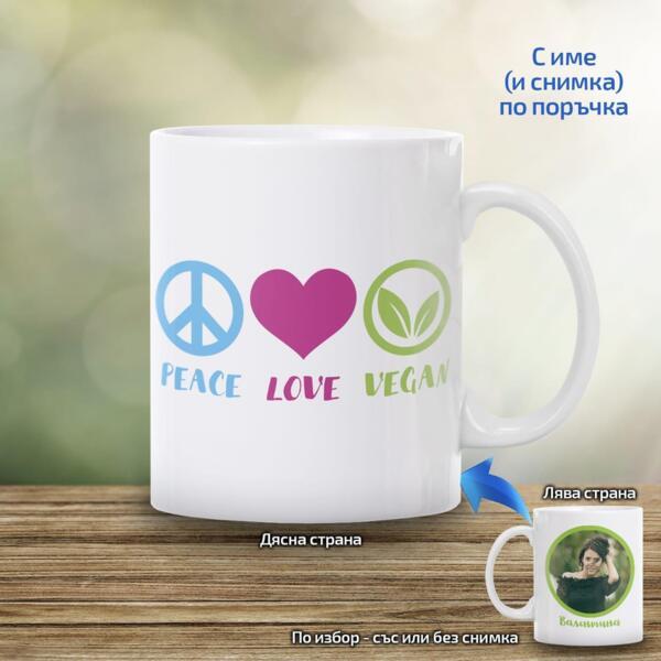 "Чаша ""Peace Love Vegan"" - 2"