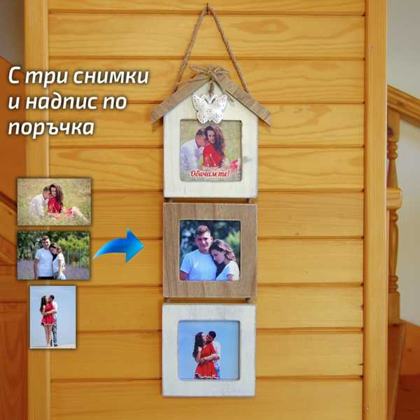 Висяща къщичка с 3 снимки