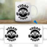 "Чаша ""Vegan Power"" - 2"