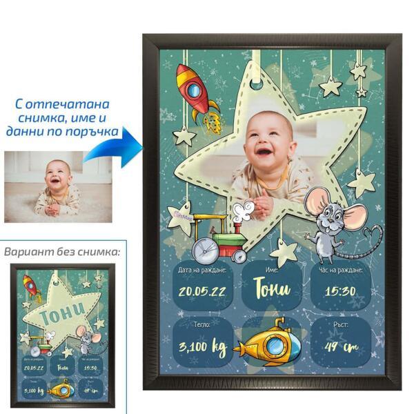 Колаж - визитка за бебе момче - 2