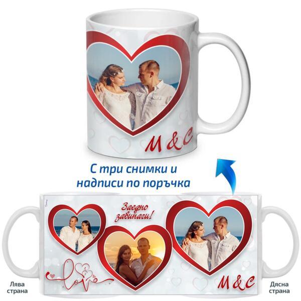 "Чаша ""Заедно завинаги"""