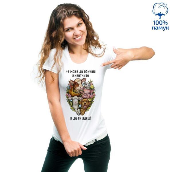 Дамска тениска Обичам животните