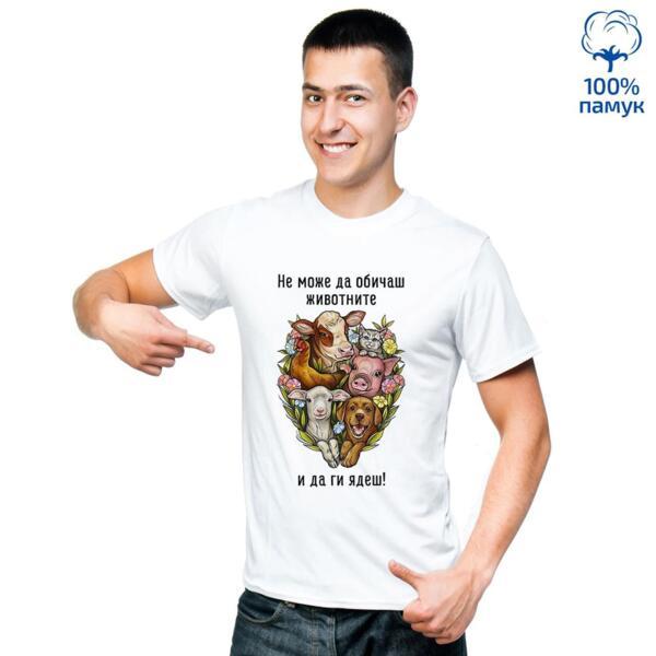 Мъжка тениска Обичам животните
