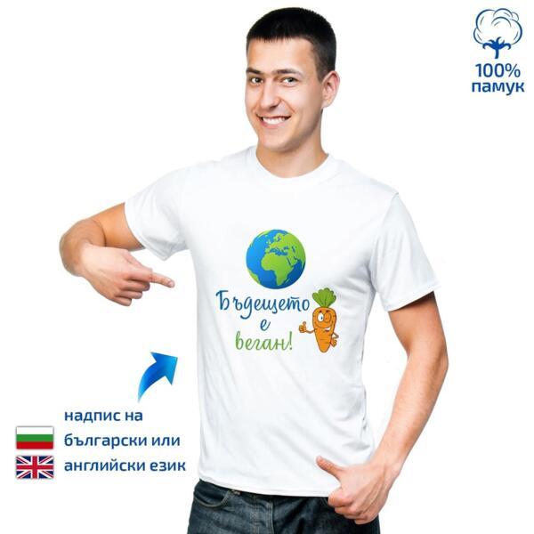 Мъжка тениска Бъдещето е веган