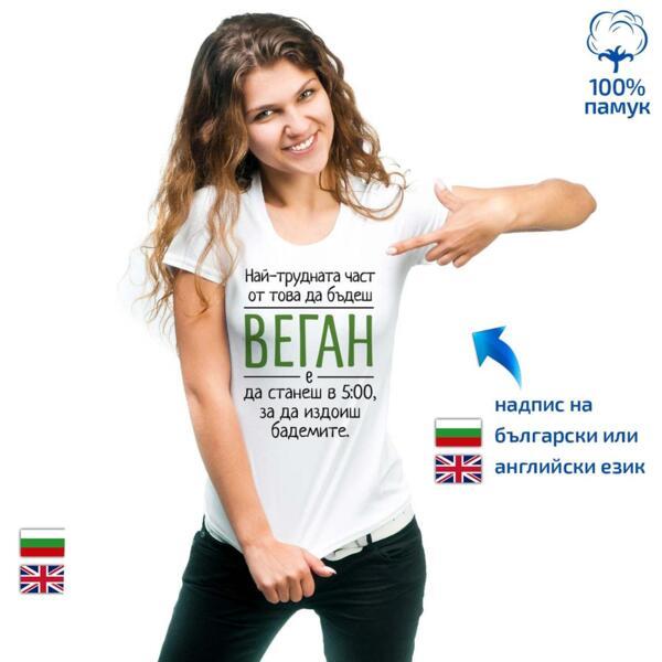 Дамската тениска Най-трудно за веганите