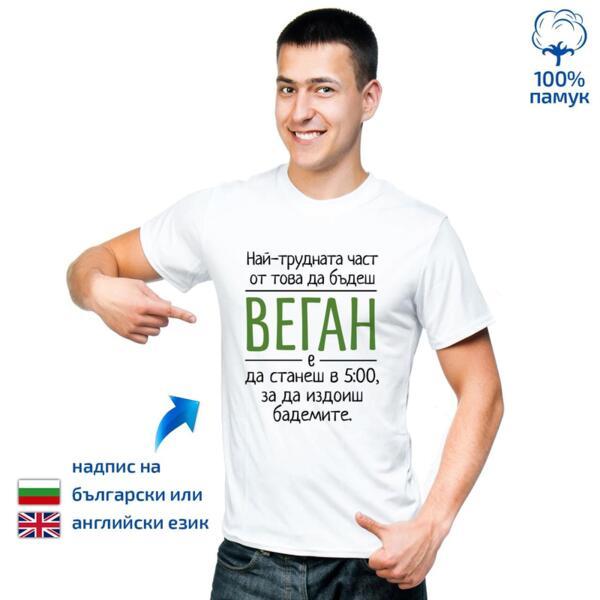 Мъжка тениска Най-трудно за веганите
