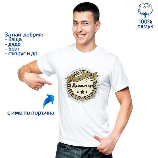 Мъжка тениска Най-добрият