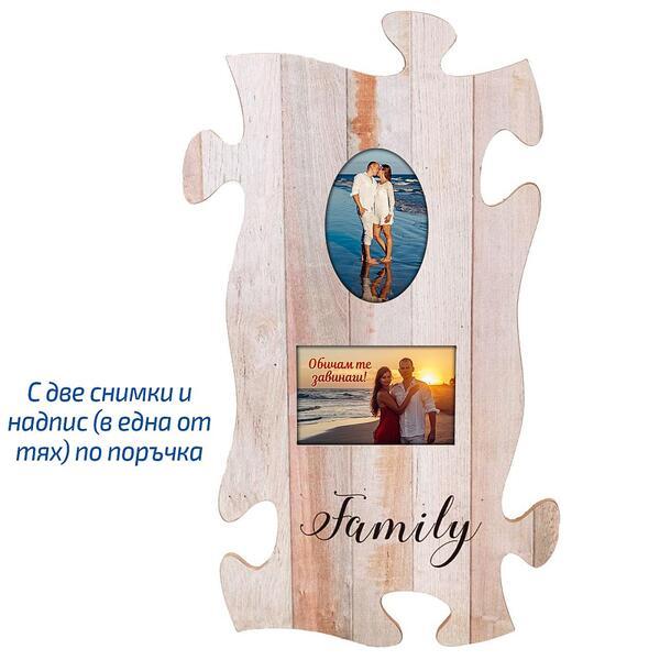 Рамка пъзел с 2 снимки и надпис Family