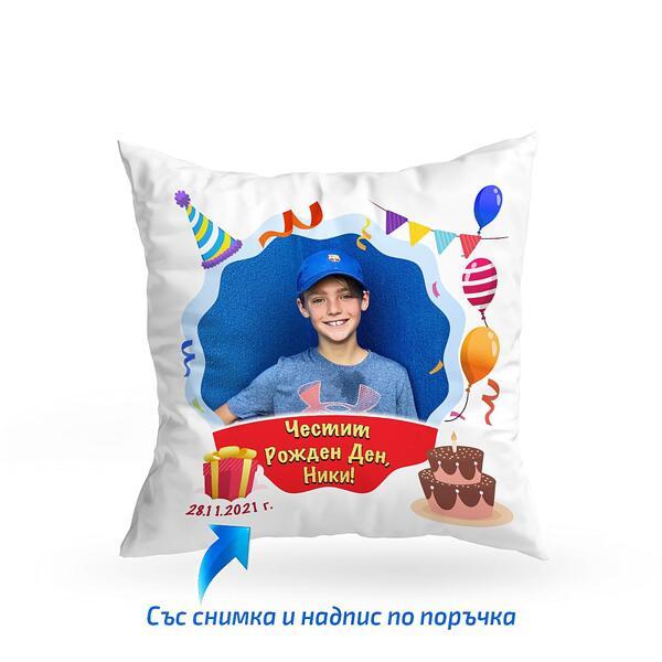 Възглавница за рожден ден дизайн 3